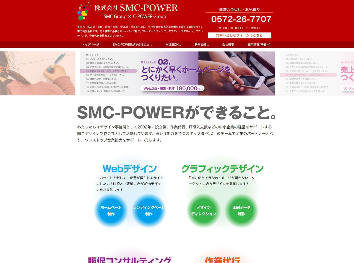 smcpower