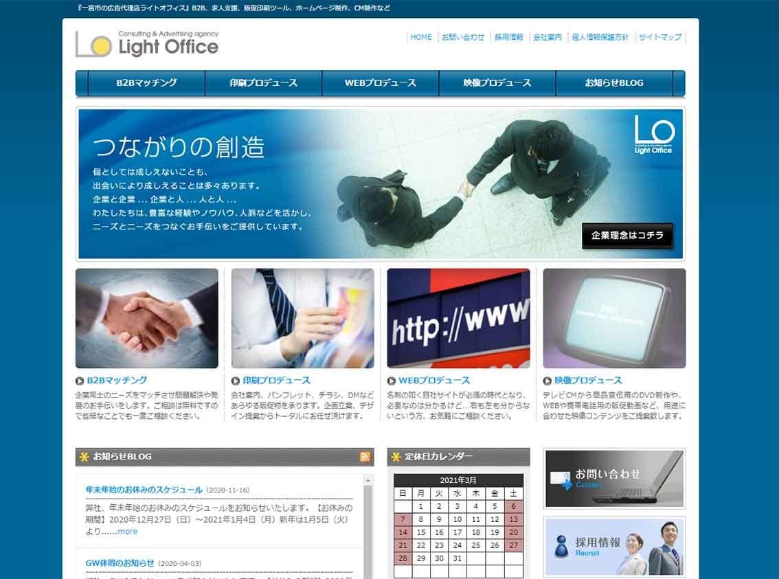 lightoffice
